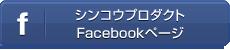 シンコウプロダクトFacebook