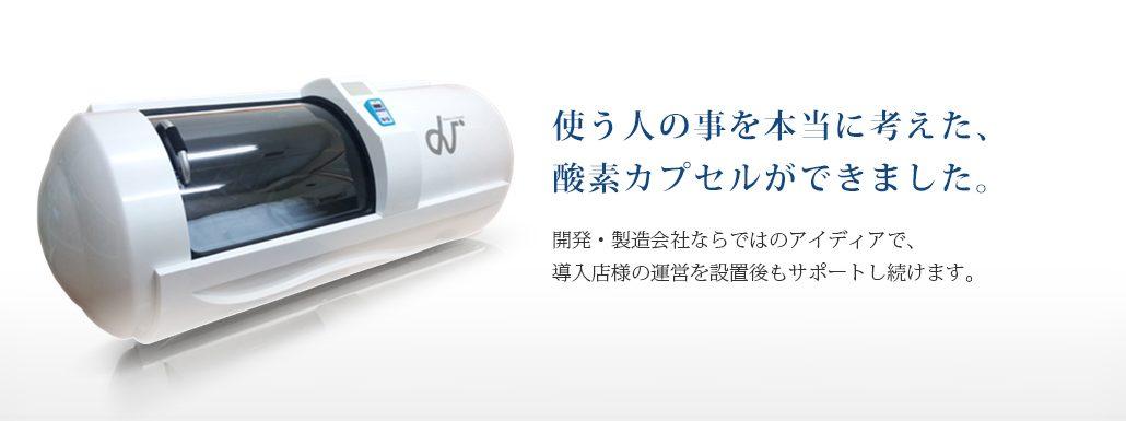 酸素カプセルの購入をお考えの方へ使う事を本当に考えた酸素カプセル