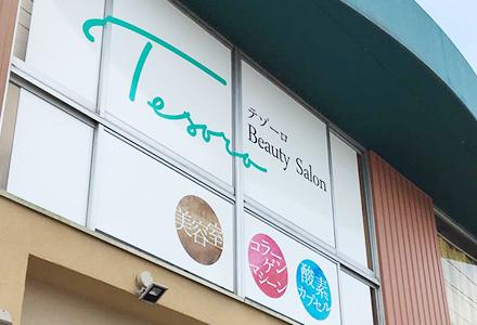 美容室 静岡県 御殿場「テゾーロ」